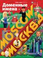 """Журнал """"Доменные имена"""" осень-зима 2014/2015"""