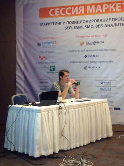 Конференция iProf.kz